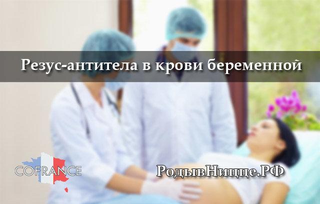 Резус-антитела в крови беременной